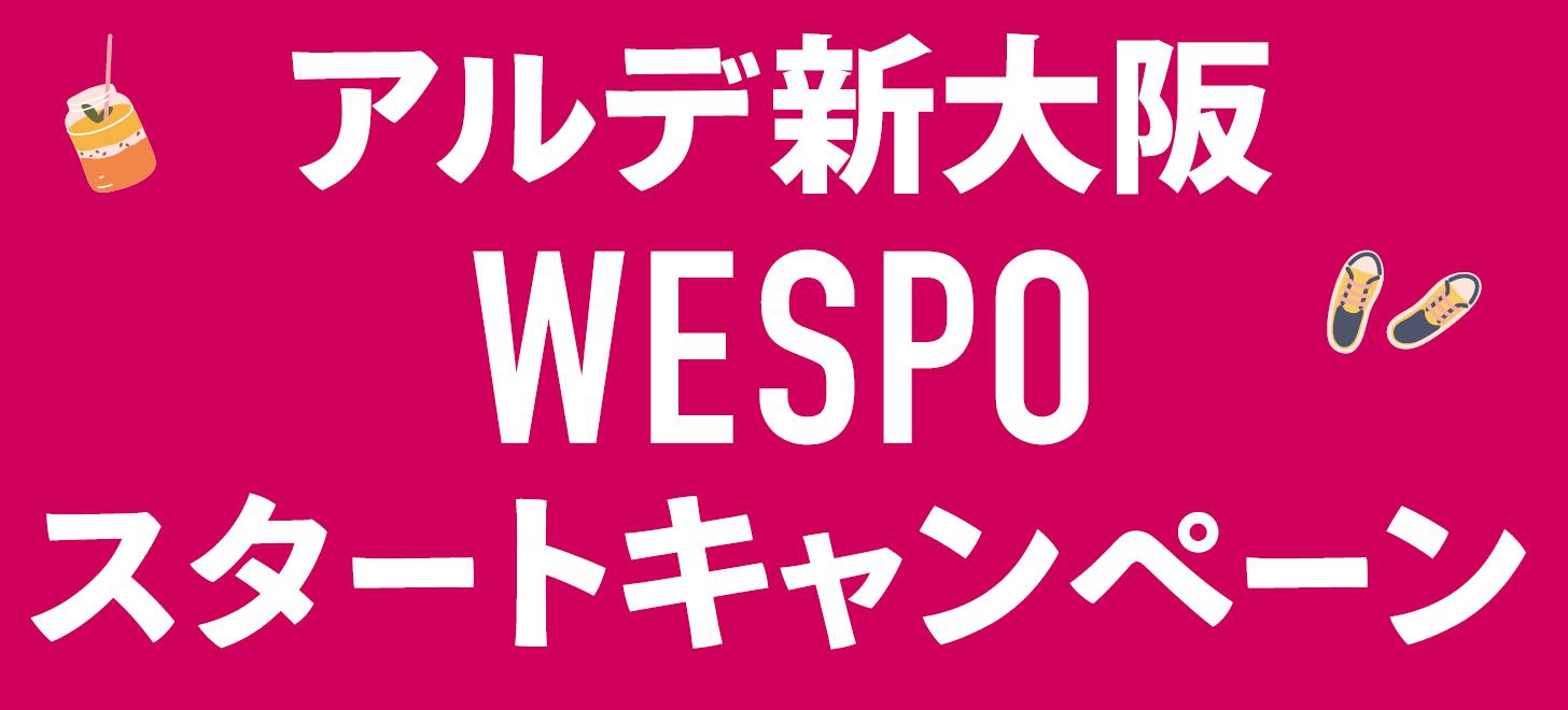 アルデ新大阪でWESPOスタート!!