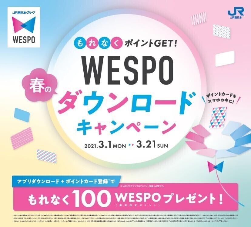 春のWESPOダウンロードキャンペーン.jpg