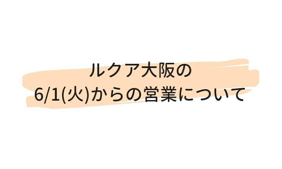 6/1(火)からの営業について