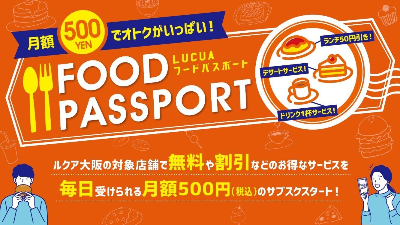 飲食店によるサブスクサービス「LUCUAフードパスポート」