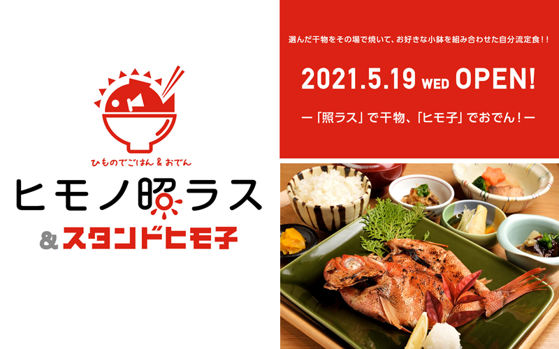 【ヒモノ照ラス&スタンドヒモ子】5/19 NEWOPEN!