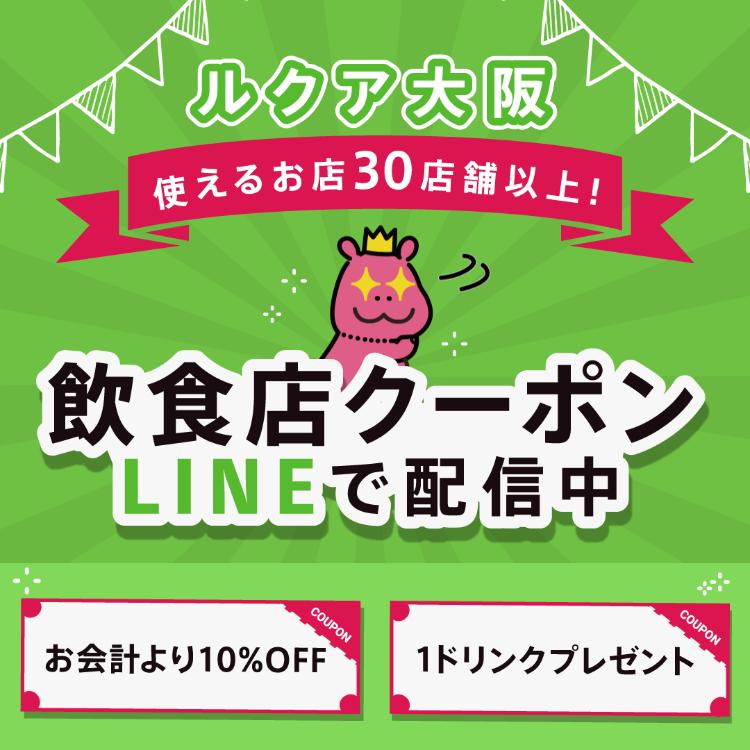 ルクア大阪公式LINEアカウント登録キャンペーン実施中♪