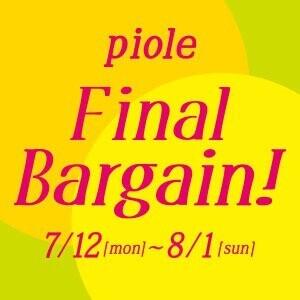 【ピオレ姫路】夏のファイナルバーゲン★☆