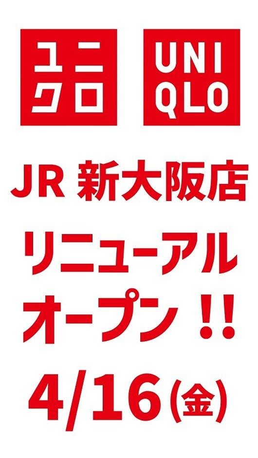 ユニクロJR新大阪駅店 リニューアルオープン