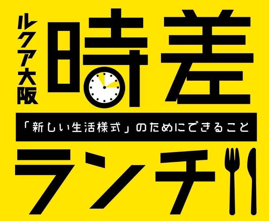 【時間をずらして美味しく安全に】 ルクア大阪の時差ランチ♪