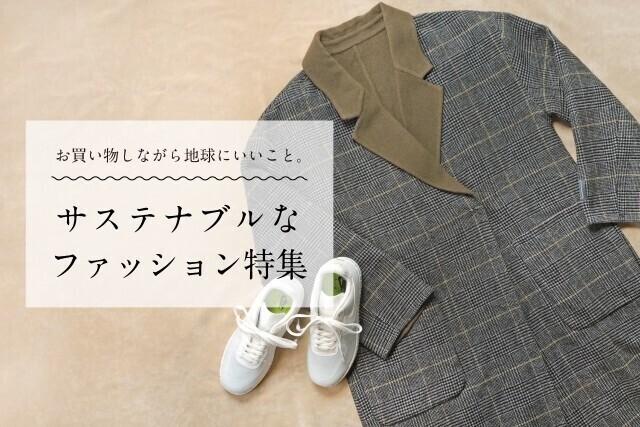 お買い物しながら地球にいいこと。サステナブルなファッション特集