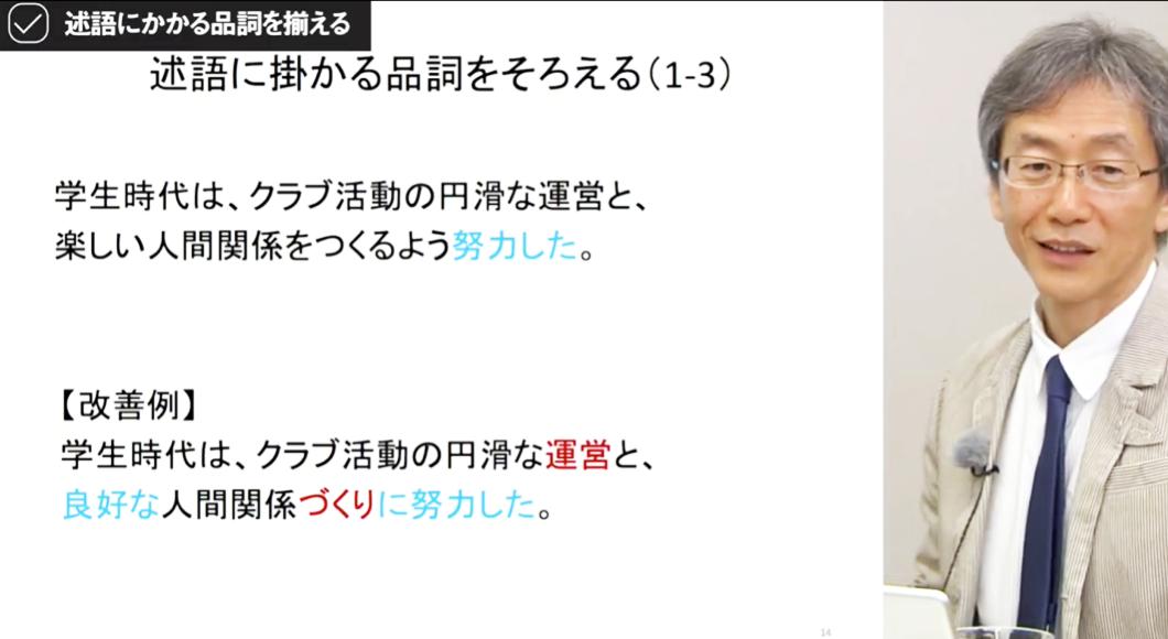 信頼感が大事!正しい文章を改めて学ぼう 「朝日新聞ベテラン校閲記者が毎月教える一生モノの文章術」
