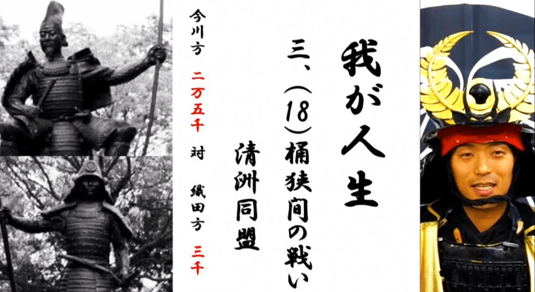 「儂、徳川家康の一生を語ろうぞ」