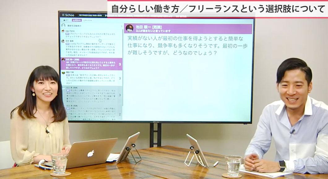 フリーランスを支える!日本最大規模のクラウドソーシング社長から学ぶサービス テクノロジーで「自分らしい働き方」の実現に挑むランサーズ代表に生放送で質問しよう