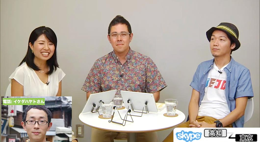 東京脱出!ド田舎で活躍するデザイナーとエンジニアから新しい働き方を学ぶ 「IT系ど田舎暮らしのホントのところ ‒山奥・離島で働くデザイナーとエンジニアに密着取材-」