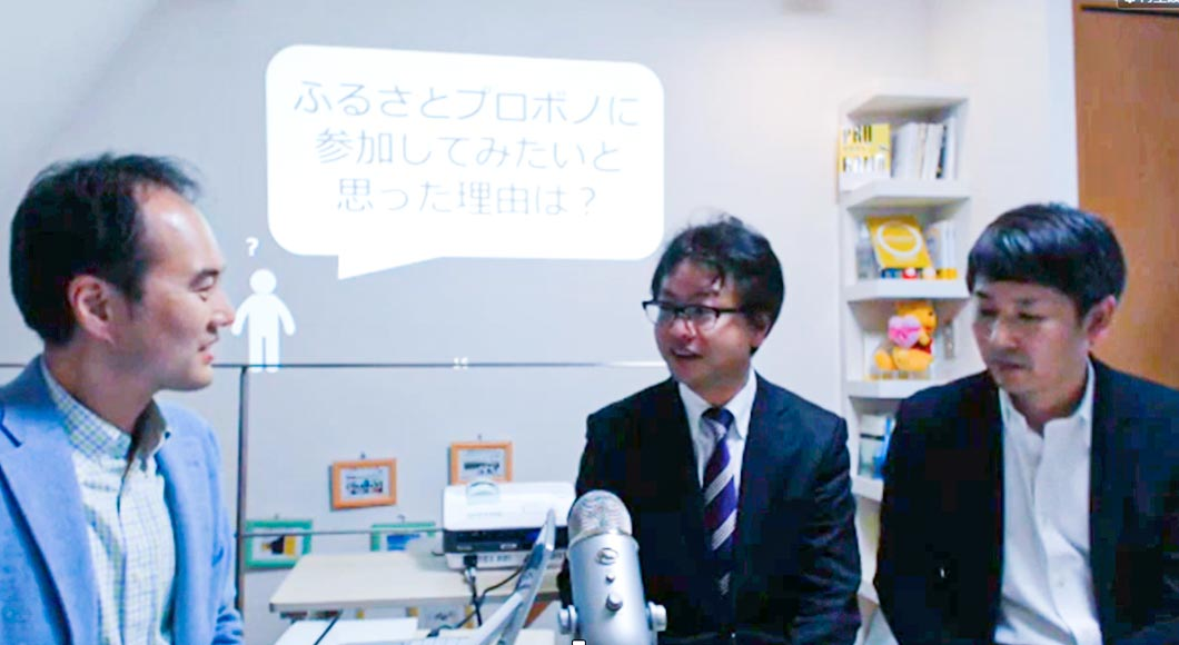 日本全国チームプレイ!東京・大阪にいながら地方を支援する方法 「東京・大阪にいながら 地方を支援する方法 ~自分のスキルを活かしたボランティア~」