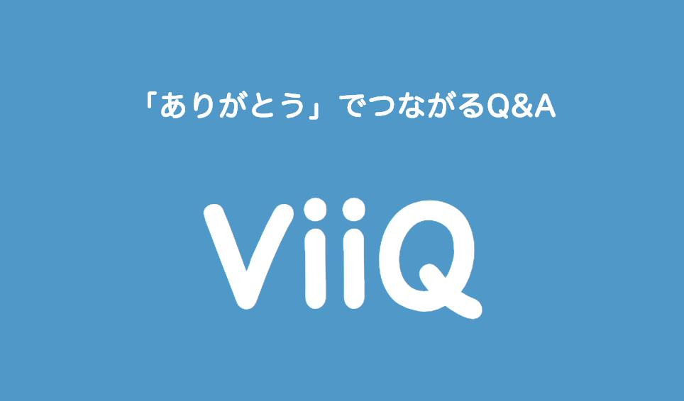 Viiq logo2