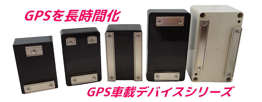 長時間GPSシリーズ