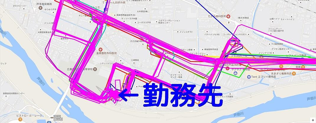 GPSの勤務先表示例