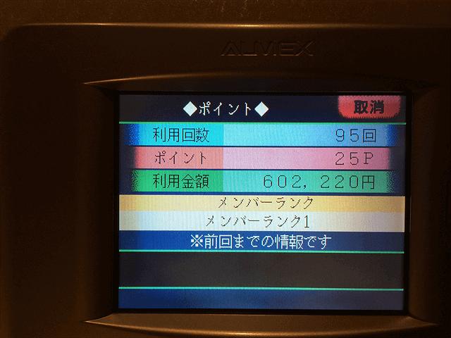 ホテル精算機