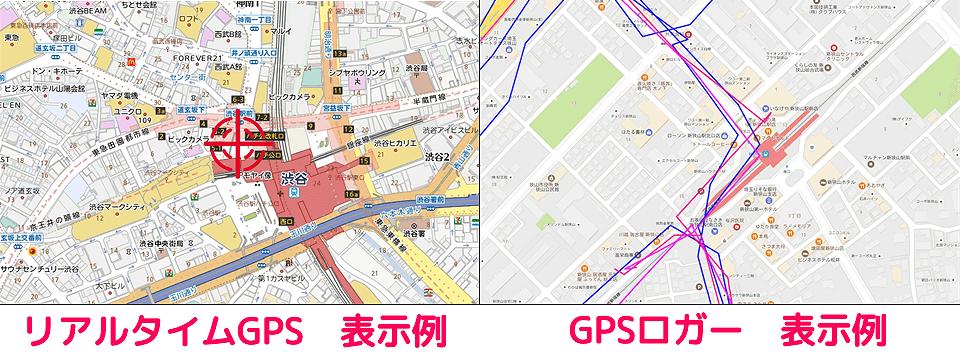 リアルタイムGPSと記録型GPSの表示比較