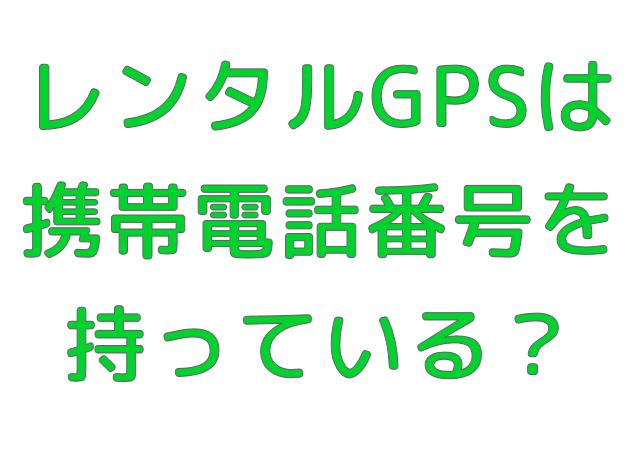 レンタルGPSの電話番号