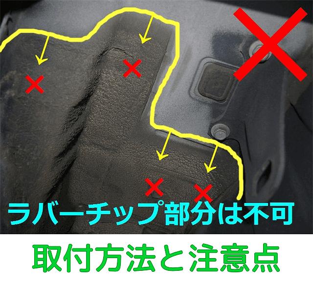 自動車への取付方法と注意点