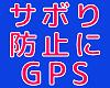 サボり防止にGPS