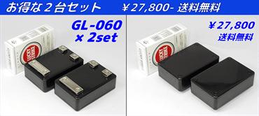 GL-0602お得な2台セット