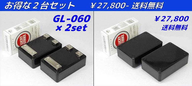 長時間GPSロガー GL-0602 お得な2台セット (送料無料)