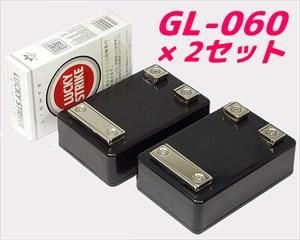 GL-060×2セット