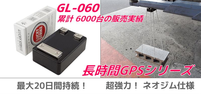 長時間GPSロガーGL-060