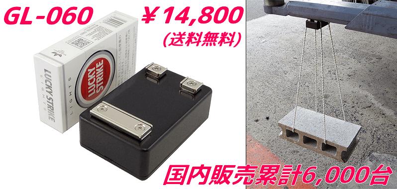 GL-060商品画像磁力テスト