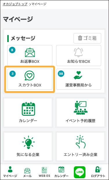 マイページ上のスカウトBOXイメージ