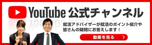 オカジョブ・ヒロジョブ公式youtubeチャンネルはこちら
