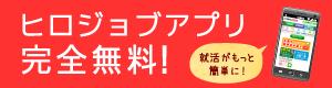 ヒロジョブアプリ