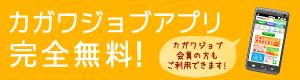 カガワジョブアプリ