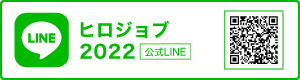 ヒロジョブ2022公式LINE