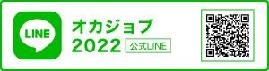 オカジョブ2022公式LINE