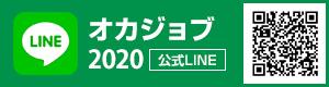 オカジョブ2020公式LINE