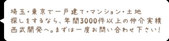 埼玉・東京で一戸建て・マンション・土地探しをするなら、年間2000件以上の仲介実績西武開発へ。まずは一度お問い合わせ下さい!