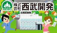 SEIBU 株式会社西武開発