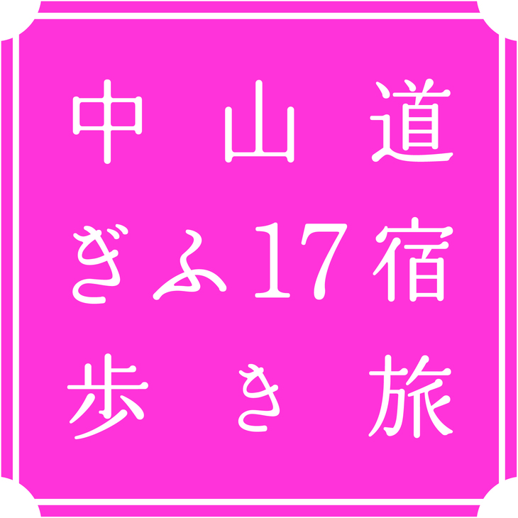 中山道ぎふ17宿歩き旅2018