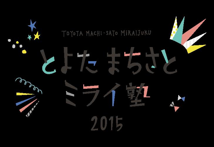 とよたまちさとミライ塾2015