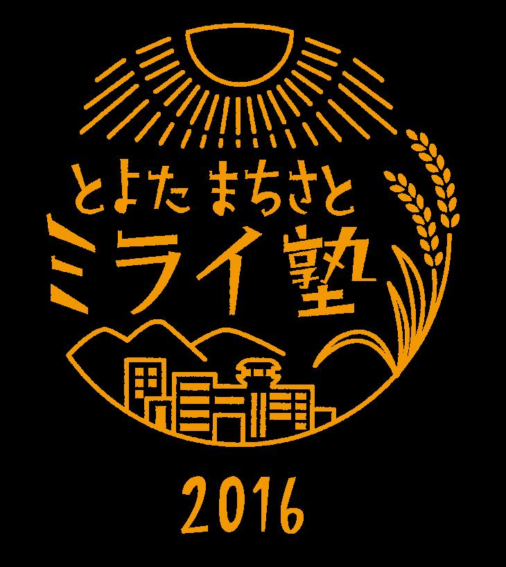 とよたまちさとミライ塾2016