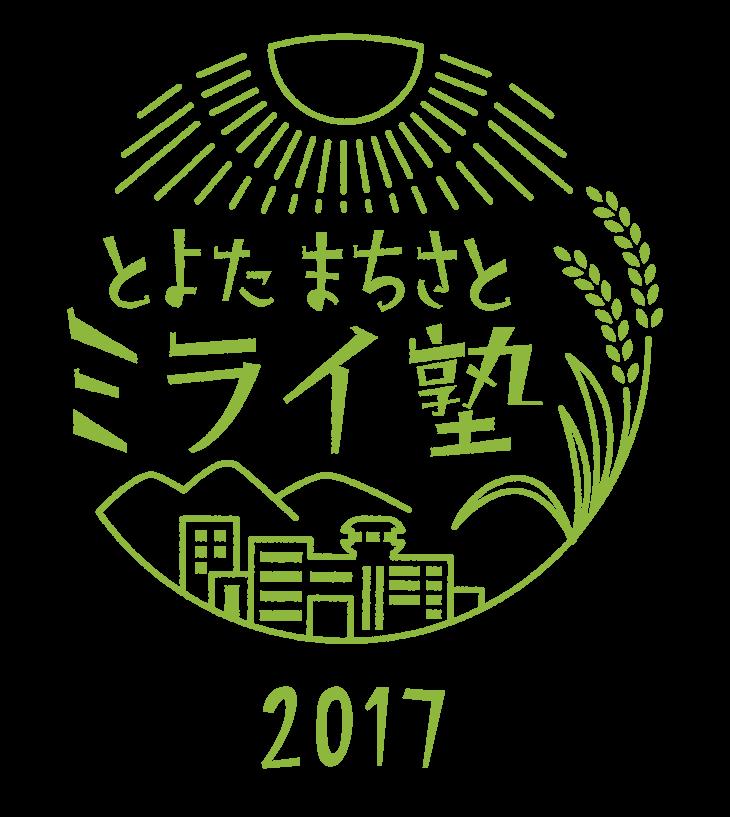 とよたまちさとミライ塾2017