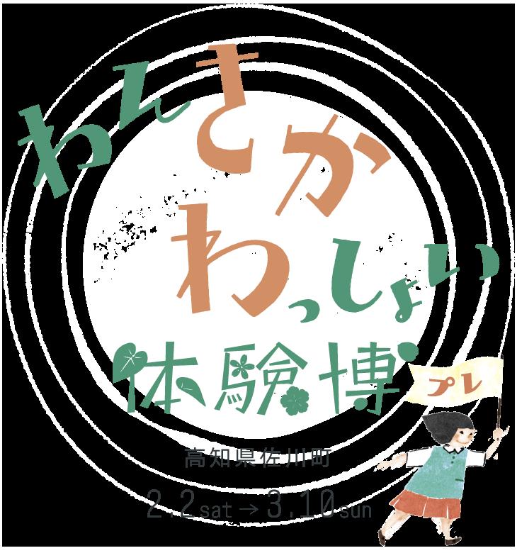 わんぱく│わんさかわっしょい体験博│高知県佐川町の魅力を体験│