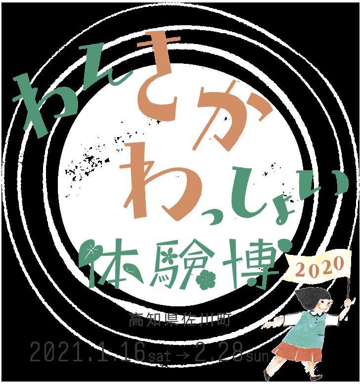 わんぱく│わんさかわっしょい体験博│高知県佐川町の魅力を体験