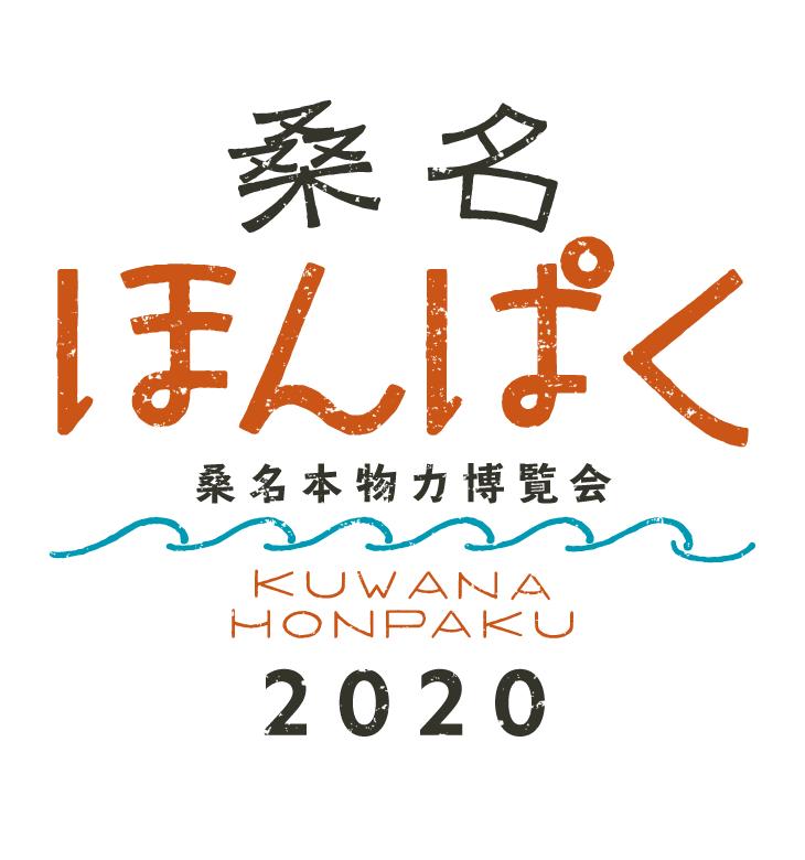 桑名ほんぱく2020