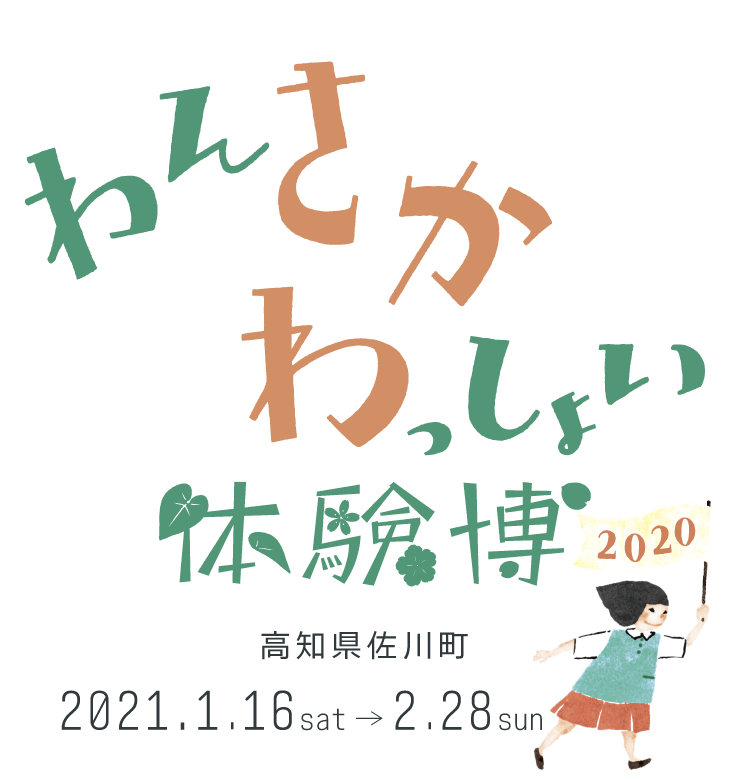 わんぱく│わんさかわっしょい体験博│高知県佐川町の魅力を体験(複製)