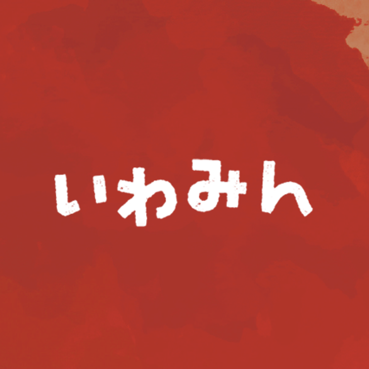 いわみん2021
