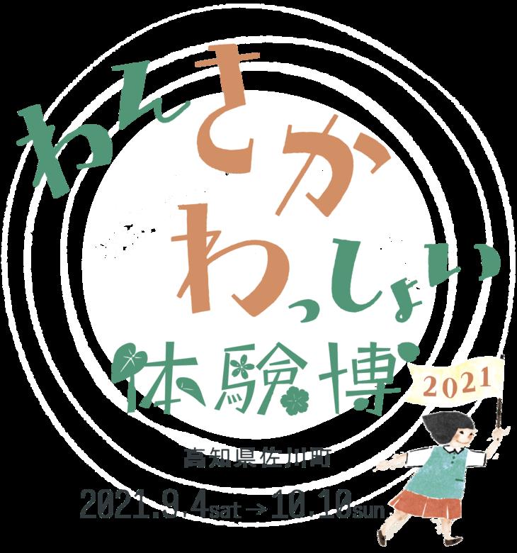 わんぱく│わんさかわっしょい体験博│高知県佐川町の魅力を体験(複製)(複製)