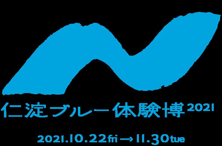 仁淀ブルー体験博 公式|高知県仁淀川流域の体験プログラム