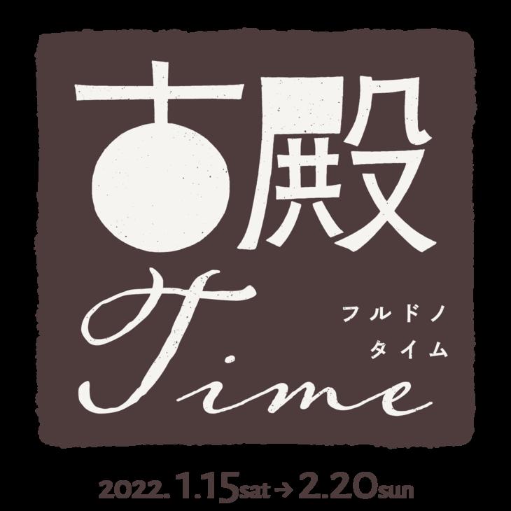 古殿タイム|福島県古殿町