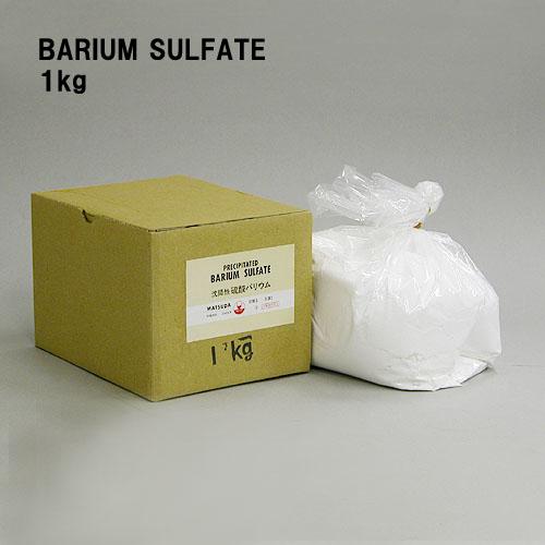 マツダ スーパーピグメント 硫酸バリウム[沈降性]1㎏(S-202)